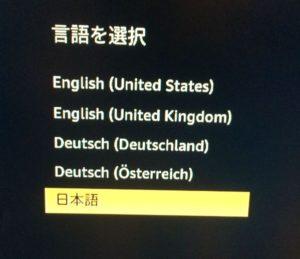 FireTV言語選択