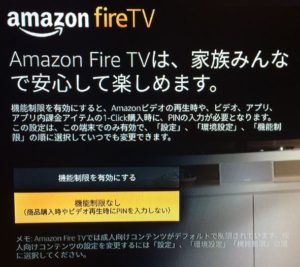 FireTV機能制限