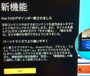 FireTV新機能