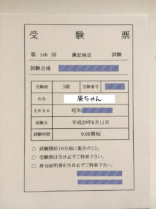 簿記3級受験票