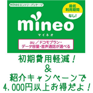 eye_au-mineo_01